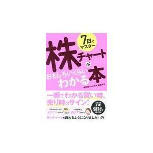 7日でマスター株チャートがおもしろいくらいわかる本/梶田洋平