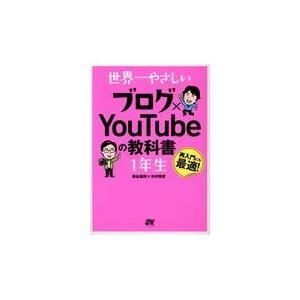 出版社名:ソーテック社 著者名:染谷昌利、木村博史 発行年月:2018年12月 キーワード:セカイイ...
