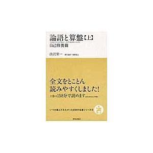 出版社名:致知出版社 著者名:渋沢栄一、奥野宣之 シリーズ名:いつか読んでみたかった日本の名著シリー...