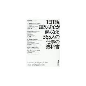 1日1話、読めば心が熱くなる365人の仕事の教科書/藤尾秀昭