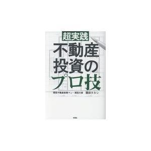 出版社名:彩図社 著者名:関田タカシ 発行年月:2018年12月 キーワード:チョウ ジッセン フド...
