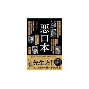文豪たちの悪口本/彩図社文芸部