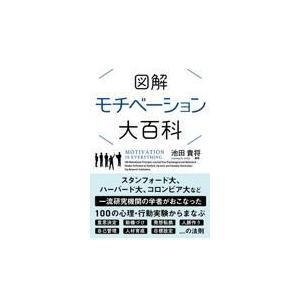 図解モチベーション大百科/池田貴将の関連商品6