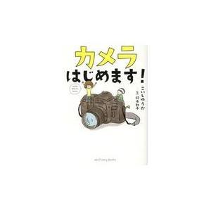 出版社名:サンクチュアリ出版 著者名:こいしゆうか、鈴木知子(カメラ) 発行年月:2018年01月 ...