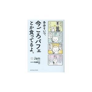 出版社名:サンクチュアリ出版 著者名:Jam、名越康文 シリーズ名:Sanctuary books ...