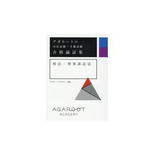 アガルートの司法試験・予備試験合格論証集 刑法・刑事訴訟法/アガルートアカデミー