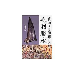 出版社名:宮帯出版社 著者名:今福匡 発行年月:2016年04月 キーワード:サナダ ヨリ カツヤク...