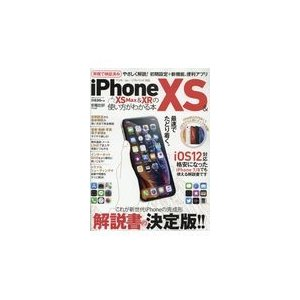 iPhone XS&XS Max&XRの使い方がわかる本