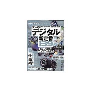 出版社名:晋遊舎 シリーズ名:100%ムックシリーズ 完全ガイドシリーズ 227 発行年月:2018...