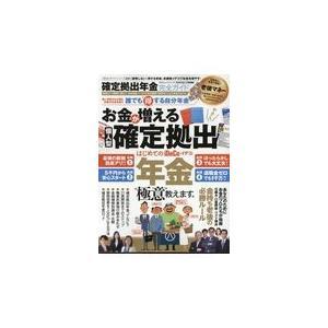 出版社名:晋遊舎 シリーズ名:100%ムックシリーズ 完全ガイドシリーズ 241 発行年月:2019...