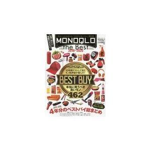 MONOQLO the Best 2019〜2020