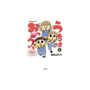 松本ぷりっつ うちはおっぺけ6(アニメの本)の商品一覧|本、雑誌 ...