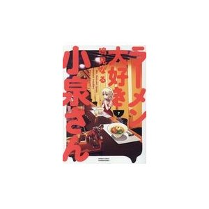 出版社名:竹書房 著者名:鳴見なる シリーズ名:バンブーコミックス 発行年月:2018年11月 キー...
