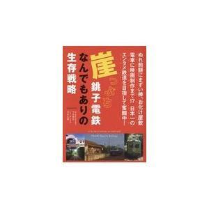 崖っぷち銚子電鉄なんでもありの生存戦略/竹本勝紀