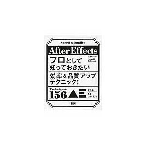 After Effects/石坂アツシ