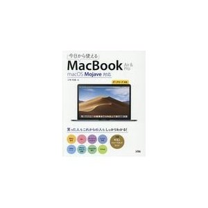 今日から使えるMacBook Air&Pro/小枝祐基