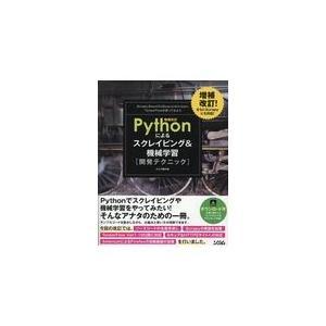 Pythonによるスクレイピング&機械学習開発テクニック 増補改訂/クジラ飛行机