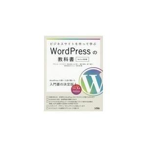 ビジネスサイトを作って学ぶWordPressの教科書/プライム・ストラテジ