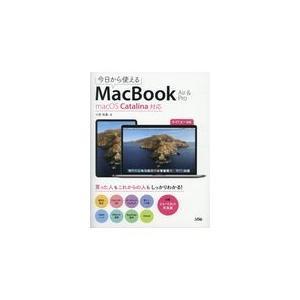 今日から使える MacBook/小枝祐基