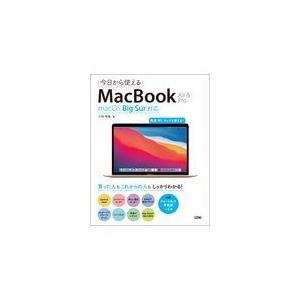 今日から使えるMacBook Air & Pro/小枝祐基