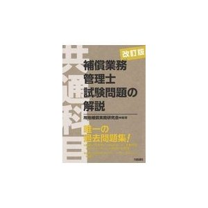 補償業務管理士試験問題の解説(共通科目) 改訂版/用地補償実務研究会|honyaclubbook