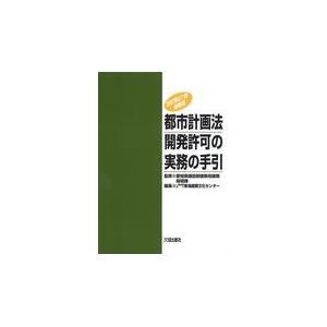 都市計画法開発許可の実務の手引 改訂第21版増補版/愛知県建設部建築局建