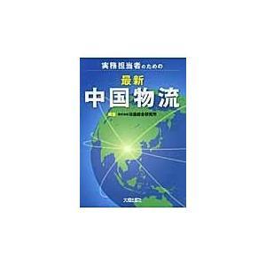 実務担当者のための最新中国物流/日通総合研究所