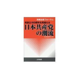 党創立100周年を見据える日本共産党の潮流/治安問題研究会