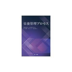 栄養管理プロセス/日本栄養士会
