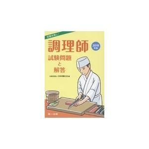 出版社名:第一出版(千代田区) 著者名:日本栄養士会 発行年月:2019年03月 キーワード:チョウ...