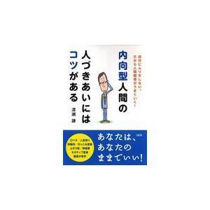 出版社名:大和出版(文京区) 著者名:渡瀬謙 発行年月:2009年11月 キーワード:ナイコウガタ ...