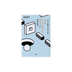 出版社名:大和出版(文京区) 著者名:北村良子 発行年月:2018年08月 キーワード:イツモ イイ...