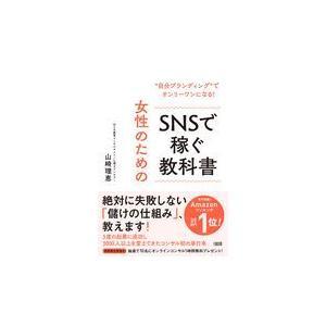 女性のためのSNSで稼ぐ教科書/山崎理恵