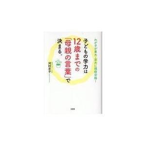 出版社名:大和出版(文京区) 著者名:河村京子 発行年月:2017年05月 キーワード:コドモ ノ ...
