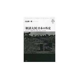 出版社名:千倉書房 著者名:白鳥潤一郎 シリーズ名:叢書21世紀の国際環境と日本 発行年月:2015...