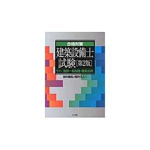 出版社名:地人書館 著者名:田中毅弘、西井久人 発行年月:2016年01月 版:第2版 キーワード:...