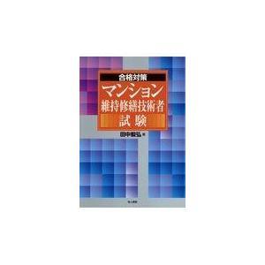 合格対策マンション維持修繕技術者試験/田中毅弘|honyaclubbook