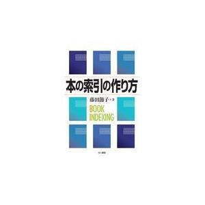 本の索引の作り方/藤田節子