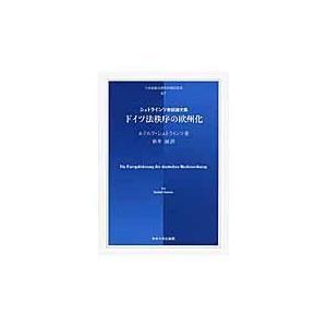 ドイツ法秩序の欧州化/ルドルフ・シュトライ