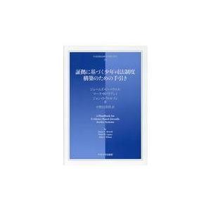 証拠に基づく少年司法制度構築のための手引き/ジェームズ・C・ハウ