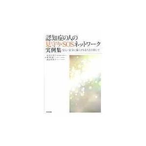 認知症の人の見守り・SOSネットワーク実例集/永田久美子