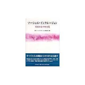 出版社名:中央法規出版 著者名:日本ソーシャルインクルージョン推進会議 発行年月:2007年01月 ...