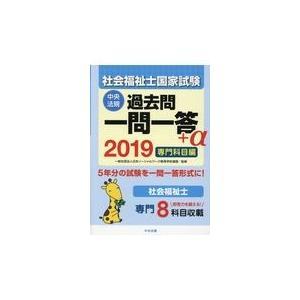 出版社名:中央法規出版 著者名:日本ソーシャルワーク教育学校連盟 発行年月:2018年08月 キーワ...