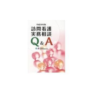 訪問看護実務相談Q&A 平成30年版/全国訪問看護事業協会