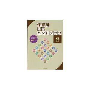 保育所運営ハンドブック 平成30年版/中央法規出版編集部|honyaclubbook