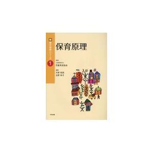 保育原理/児童育成協会