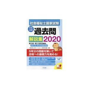 社会福祉士国家試験過去問解説集 2020/日本ソーシャルワーク|honyaclubbook