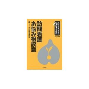 訪問看護お悩み相談室 令和元年版/日本訪問看護財団
