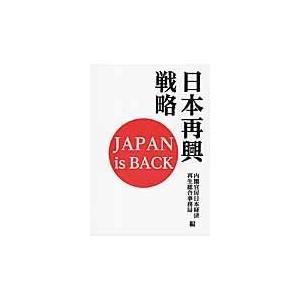 出版社名:経済産業調査会、東京官書普及 著者名:内閣官房 発行年月:2013年08月 キーワード:ニ...