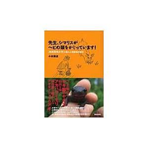 出版社名:築地書館 著者名:小林朋道 発行年月:2008年10月 キーワード:センセイ シマリス ガ...